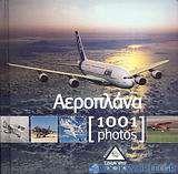 Αεροπλάνα [1001 photos]