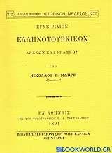 Εγχειρίδιον ελληνοτουρικών λέξεων και φράσεων