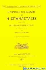 Η πολιτική της Ελλάδος και η επανάστασις του 1878 εν Μακεδονία, Ήπειρω και Θεσσαλία