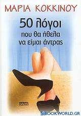 50 λόγοι που θα ήθελα να είμαι άντρας