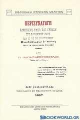 Περισυναγωγή γλωσσικής ύλης και εθίμων του ελληνικού λαού ιδία δε του της Πελοποννήσου