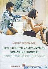Εισαγωγή στη χολιγουντιανή ρομαντική κομεντί