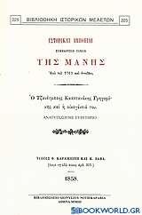 Ιστορικαί αλήθειαι συμβάντων τινών της Μάνης από του 1769 και εντεύθεν