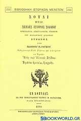 Σούλι, ήτοι σελίδες ιστορίας Σουλίου
