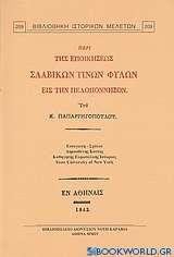 Περί της εποικήσεως σλαβικών τινών φύλων εις την Πελοπόννησον