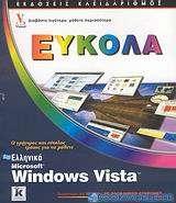 Ελληνικά Microsoft Windows Vista
