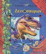Το μεγάλο βιβλίο των δεινόσαυρων