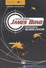 James Bond: επιχείρηση Blood Fever