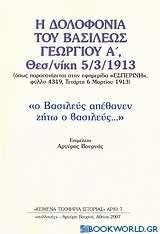 Η δολοφονία του Βασιλέως Γεωργίου Α΄ Θεσσαλονίκη 5/3/1913