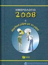 Ημερολόγιο 2008 ή Αγγλικά μέρα με τη μέρα