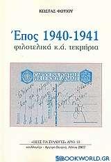 Έπος 1940-1941