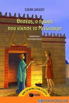 Θησέας, ο ήρωας που νίκησε το Μινώταυρο