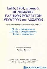 Ελλάς 1904, αιματηρές μονομαχίες ελλήνων βουλευτών, υπουργών και λοχαγών