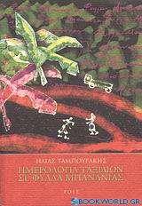 Ημερολόγια ταξιδιών σε φύλλα μπανανιάς