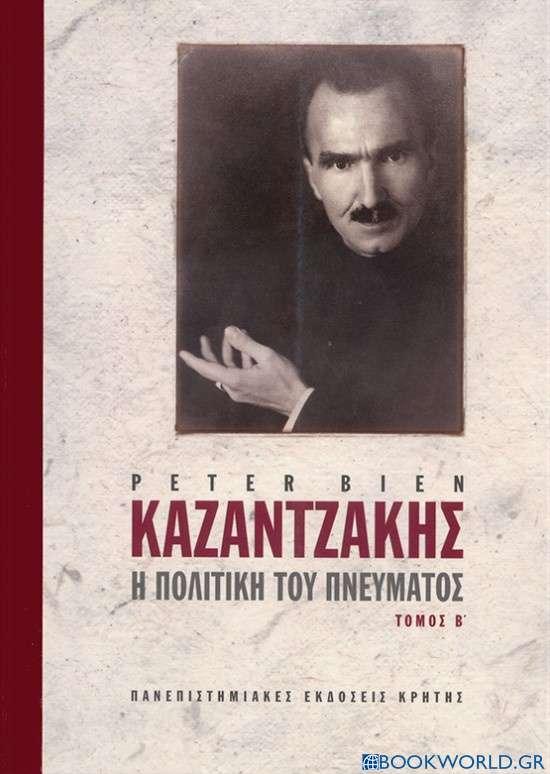 Καζαντζάκης: Η πολιτική του πνεύματος, Β'