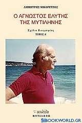 Ο άγνωστος Ελύτης της Μυτιλήνης