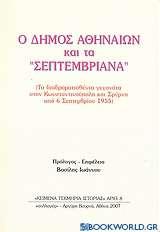 Ο Δήμος Αθηναίων και τα Σεπτεμβριανά