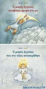 Ο μικρός άγγελος κατεβαίνει κρυφά στη γη. Ο μικρός άγγελος που στο τέλος αποκοιμήθηκε