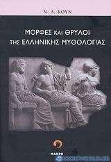 Μορφές και θρύλοι της ελληνικής μυθολογίας