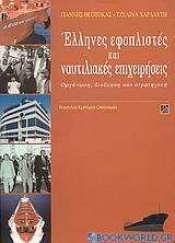 Έλληνες εφοπλιστές και ναυτιλιακές επιχειρήσεις
