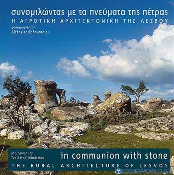 Συνομιλώντας με τα πνεύματα της πέτρας