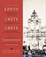 Κρήτη 1898-1899