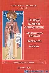 Ο Όσιος Ισίδωρος ο Πηλουσιώτης