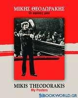 Μίκης Θεοδωράκης: Οι αφίσες μου
