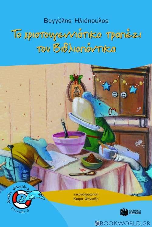 Το χριστουγεννιάτικο τραπέζι του Βιβλιοπόντικα