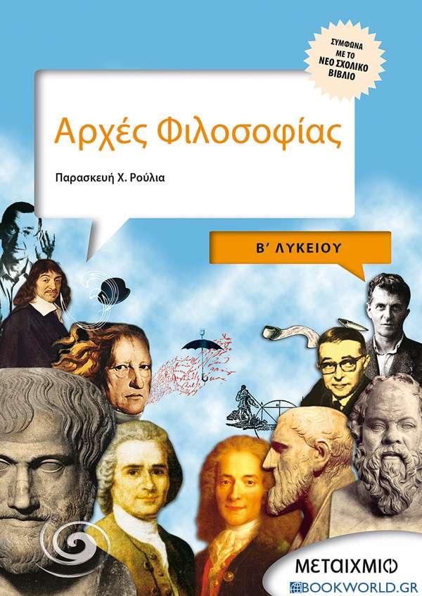 Αρχές φιλοσοφίας Β΄ λυκείου