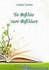 Το βιβλίο των βιβλίων