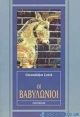 Οι Βαβυλώνιοι