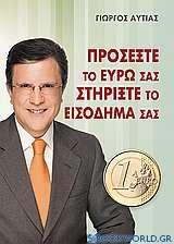 Προσέξτε το ευρώ σας στηρίξτε το εισόδημά σας