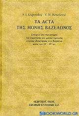 Τα Acta της Μονής Βαζελώνος