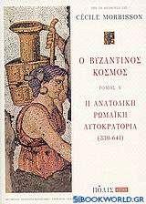 Ο βυζαντινός κόσμος