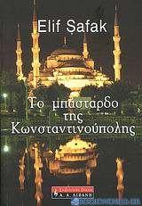 Το μπάσταρδο της Κωνσταντινούπολης