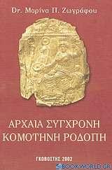 Αρχαία σύγχρονη Κομοτηνή Ροδόπη
