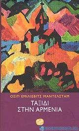 Ταξίδι στην Αρμενία