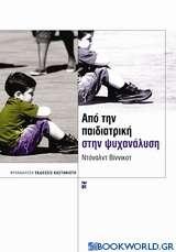 Από την παιδιατρική στην ψυχανάλυση