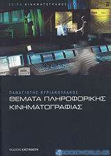 Θέματα πληροφορικής κινηματογραφίας