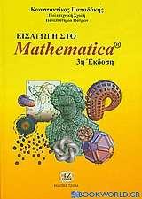 Εισαγωγή στο Mathematica