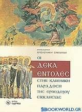 Οι δέκα εντολές στην Κανονική παράδοση της Ορθοδόξου Εκκλησίας