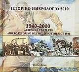 Ιστορικό ημερολόγιο 2010