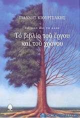 Το βιβλίο του έργου και του χρόνου