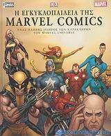 Η εγκυκλοπαίδεια της Marvel Comics