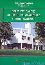 Πρακτικές οδηγίες για σωστό και οικονομικό κτίσιμο κατοικίας