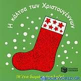 Η κάλτσα των Χριστουγέννων