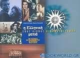 Η ελληνική ματιά