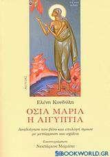 Οσία Μαρία η Αιγυπτία