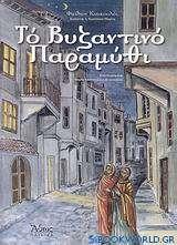 Το βυζαντινό παραμύθι